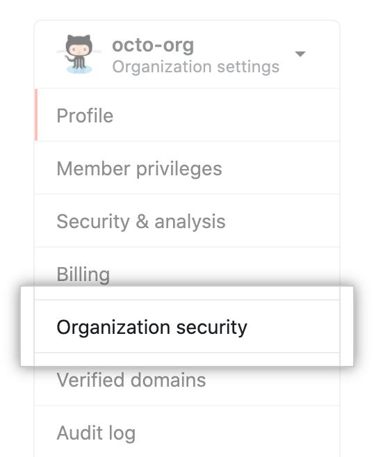 Organizationのセキュリティ設定